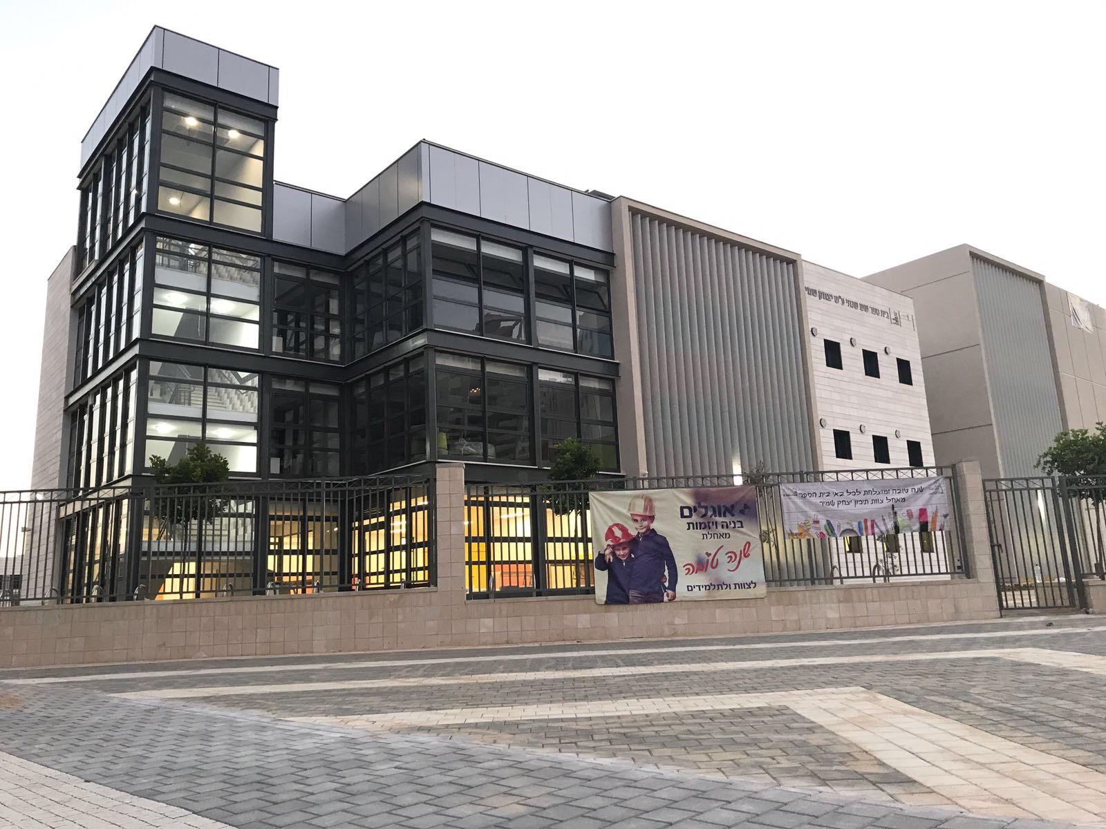 בית ספר יצחק שמיר